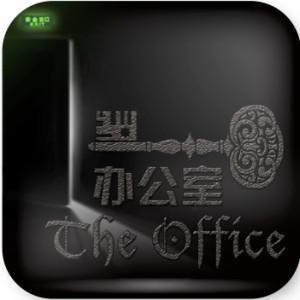 The office - Houston